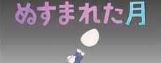 天球劇場ドーム映像番組「ぬすまれた月」