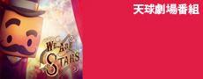天球劇場 ドーム映像番組「WE ARE STARS」