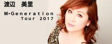 渡辺美里M・Generation Tour 2017