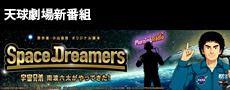 天球劇場 ドーム映像番組「Space Dreamers~宇宙兄弟 南波六太がやってきた!~」