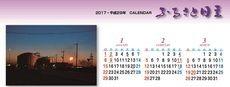 平成30年「ふるさと日立」カレンダー用写真募集