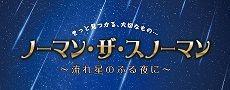 天球劇場 ドーム映像番組「ノーマン・ザ・スノーマン~流れ星のふる夜に~」