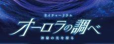 天球劇場 ドーム映像番組「オーロラの調べ~神秘の光を探る~」
