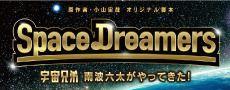 天球劇場 ドーム映像番組「Space Dreamers~宇宙兄弟 南波六太がやってきた!」