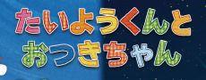 天球劇場ドーム映像番組「たいようくんとおつきちゃん」