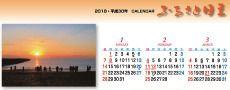 平成31年用カレンダー「ふるさと日立」写真募集