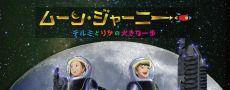 天球劇場ドーム映像番組「ムーン・ジャーニー~テルミとリサの大きな一歩~」