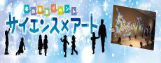 冬の特別イベント「サイエンス×アート」