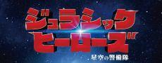 天球劇場ドーム映像番組「ジュラシックヒーローズ 星空の警備隊」