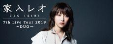 家入レオ 7th Live Tour 2019 ~DUO~