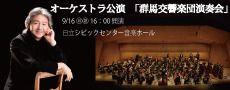 オーケストラ公演「群馬交響楽団演奏会」