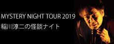 MYSTERY NIGHT TOUR 2019稲川淳二の怪談ナイト