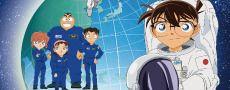 天球劇場ドーム映像番組「名探偵コナン 星影の魔術師」