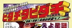 日立シビックセンター天球劇場作成オリジナル番組「ヒタチタビダチ~緊急!天球!未知の宇宙へ~」