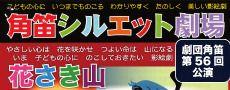 初めての劇場体験☆本物の観劇会「角笛シルエット劇」