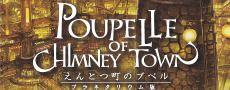 天球劇場ドーム映像番組「えんとつ町のプペル」