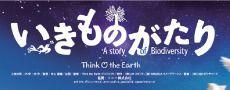 天球劇場ドーム映像番組「いきものがたり」13:00上映