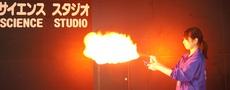 サイエンスショー「メラメラドッカン!炎の実験」
