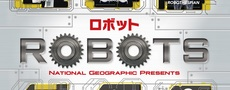 天球劇場ドーム映像番組「ロボット-ROBOTS-」