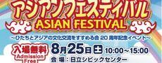 ひたちとアジアの文化交流をすすめる会20周年記念イベントアジアンフェスティバル