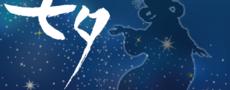 プラネタリウム特別上映「七夕スペシャル」