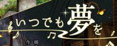 【土曜日】ドーム映像日替り番組「いつでも夢を」